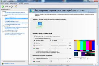 Настройка монитора с помощью программы от видеокарты.