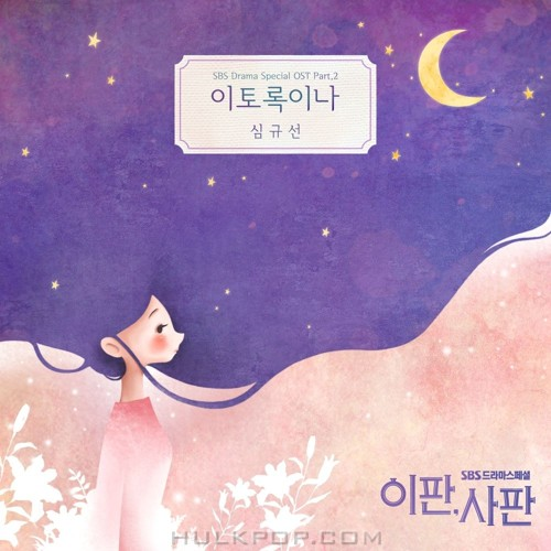 Lucia – Nothing to Lose OST Part.2