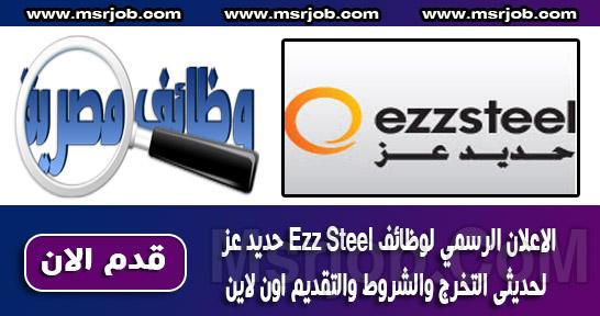 الاعلان الرسمي لوظائف Ezz Steel حديد عز لحديثى التخرج والشروط والتقديم اون لاين