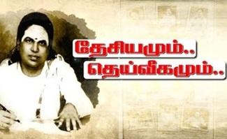 History Of Muthuramalingam Thevar