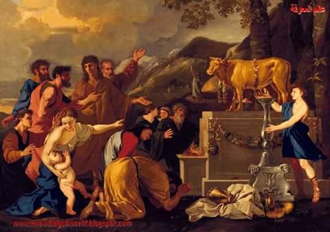 بلاهة الفكر وبلادة الروح ,وتفاهة بني إسرائيل في قصة السامري