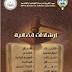 تحميل كتاب ارشادات قضائية (القضاء الكويتي)pdf