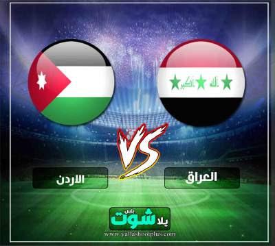 مشاهدة مباراة العراق والاردن بث مباشر اليوم 26-3-2019 في بطولة الصداقة الدولية