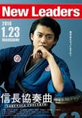 Film Nobunaga Concerto The Movie (2016) Full Movie