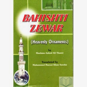Behishti Zewar (Heavenly Ornaments) by Maulana Ashraf Ali Thanvi