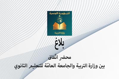 محضر اتفاق بين وزارة التربية والجامعة العامة للتعليم الثانوي