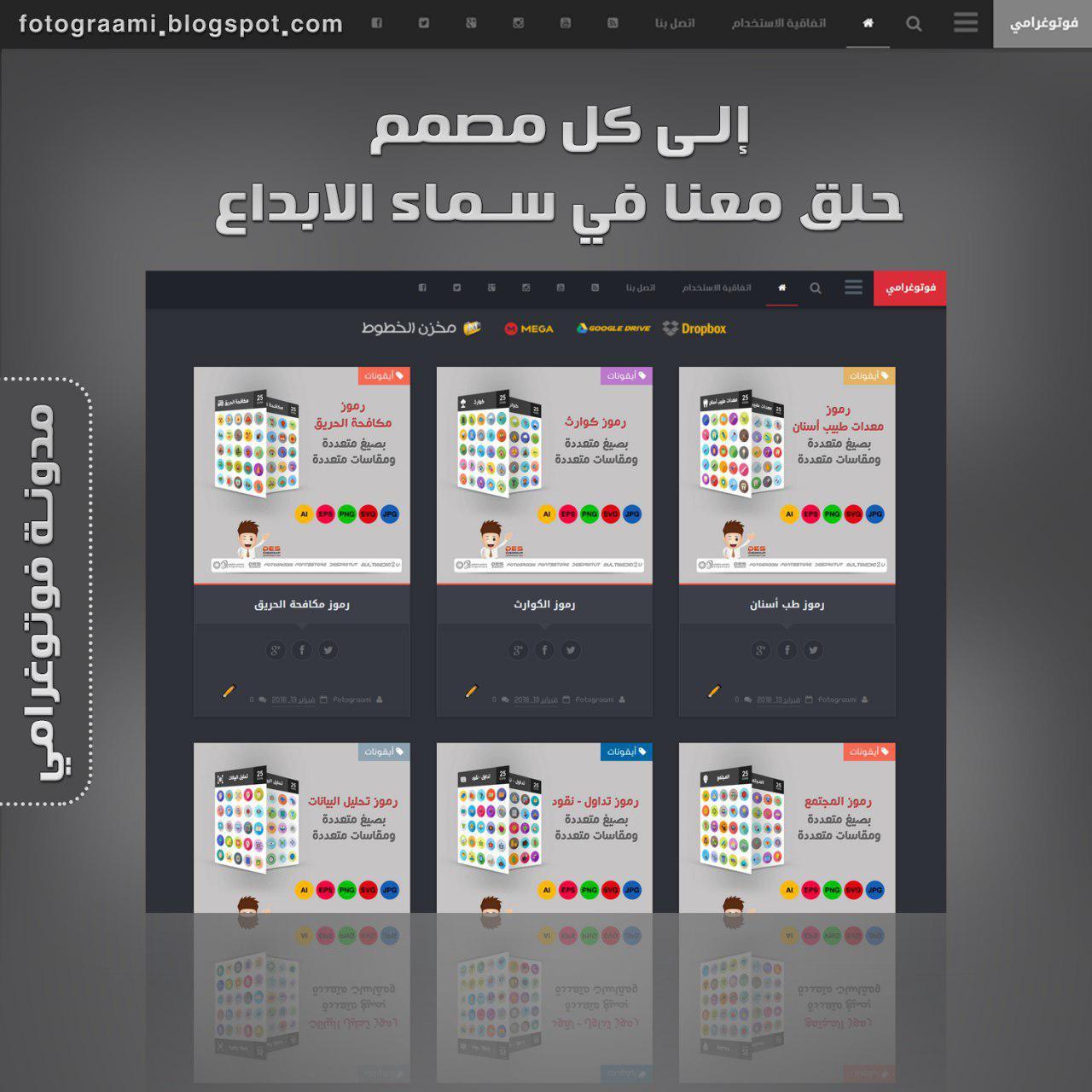 مدونة فوتوغرامي لدعم المصممين