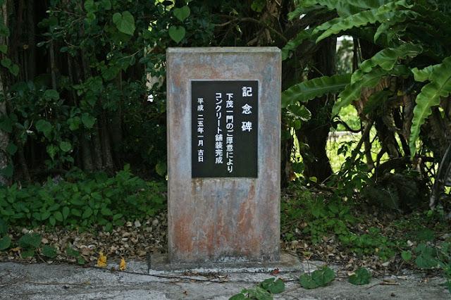 照屋御嶽のコンクリート舗装完成記念碑の捨身