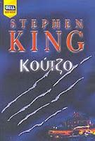"""""""Κούτζο"""" του Stephen King"""