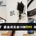 MR DIY RM5 促销活动一定要买的10件产品!这个周末就去买吧~