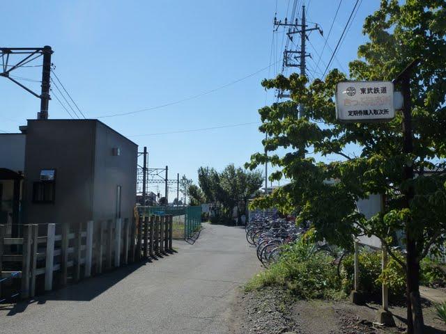東武鉄道 常備軟券乗車券4 桐生線 三枚橋駅