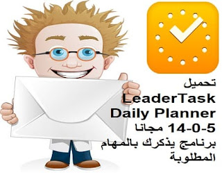 تحميل LeaderTask Daily Planner 14-0-5 مجانا برنامج يذكرك بالمهام المطلوبة