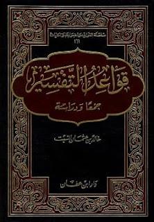 تحميل كتاب قواعد التفسير pdf - خالد السبت
