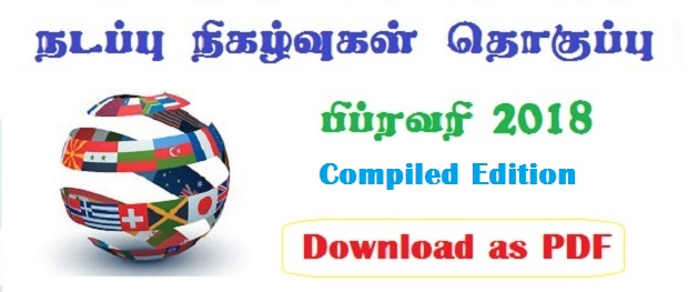 TNPSC Current Affairs February 2018 Tamil (Compiled Edition) Download as PDF
