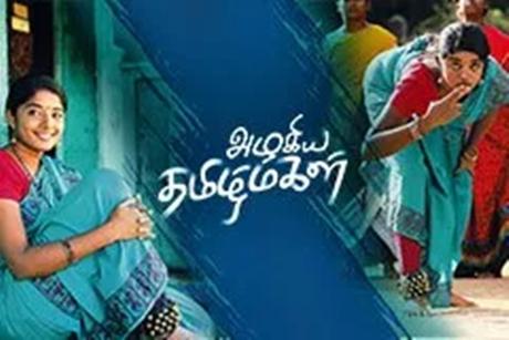 Azhagiya Tamil Magal 22-09-2017 | Zee Tamil TV Serials