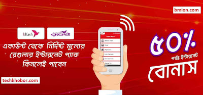 Robi-50-bonus-on-purchase-of-internet-pack-from-bKash-Rocket-Recharge-Based-Internet-Packages-details
