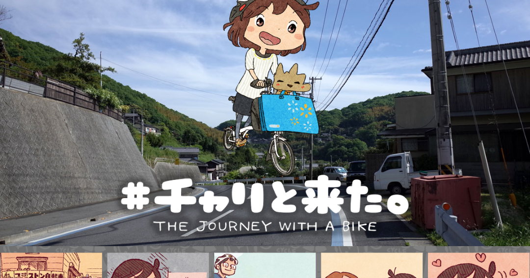 【紹介】自転車旅を始めたい方へ『#チャリと来た。』のススメ【自転車旅漫画】