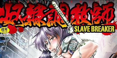 奴隷調教師 SLAVE BREAKER raw zip dl