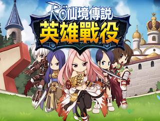 RO仙境傳說 : 英雄戰役 App