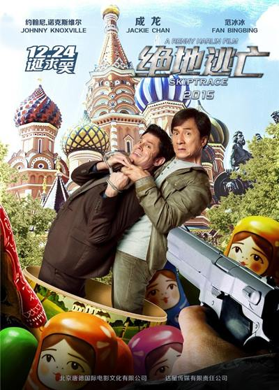 Skiptrace 2016 full movie
