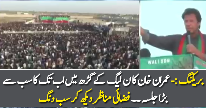 Aerial Footage Of PTI Jalsa In Layyah
