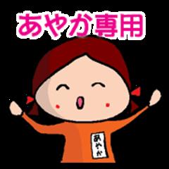 AYAKA's Sticker