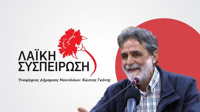 5 νέοι υποψήφιοι της Λαϊκής Συσπείρωσης για το Δήμο Ναυπλιέων