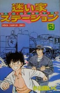 迷い家ステーション 第01-05巻 [Mayoiga Station vol 01-05]