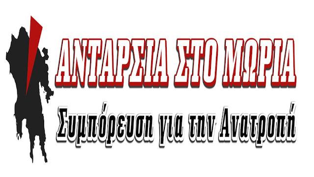 """Υποψήφιους και στην Αργολίδα παρουσίαση η """"Ανταρσία στο Μωριά"""""""