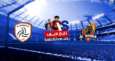 مشاهدة مباراة الشباب والوحدة بث مباشر اليوم 05-08-2020 الدوري السعودي