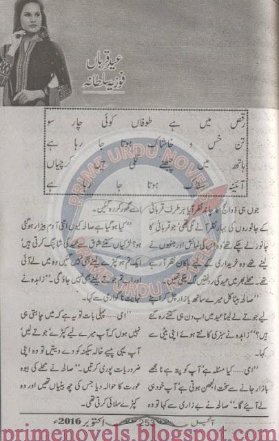 Eid e qurban novel by Fozia Sultana Online Reading