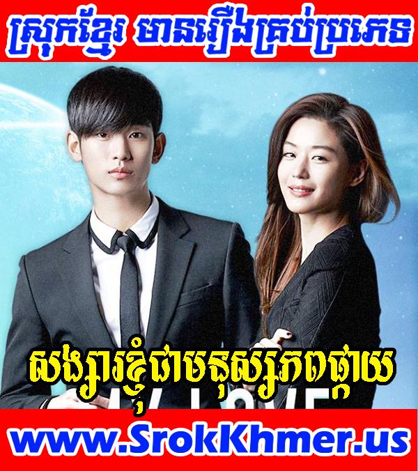 Songsa Khnhom Chea Mnus Phop Phkay 42 END - My Love from the Star (2013) - Khmer Movie - Movie Khmer - Korean Drama