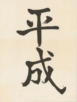 元号平成が国民にお披露目されたときの漢字