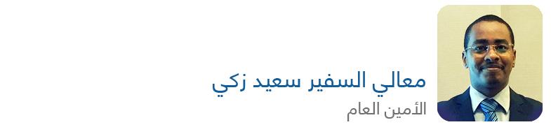 معالي السفير سعيد زكي، الأمين العام - الإتحاد الدولي للشباب