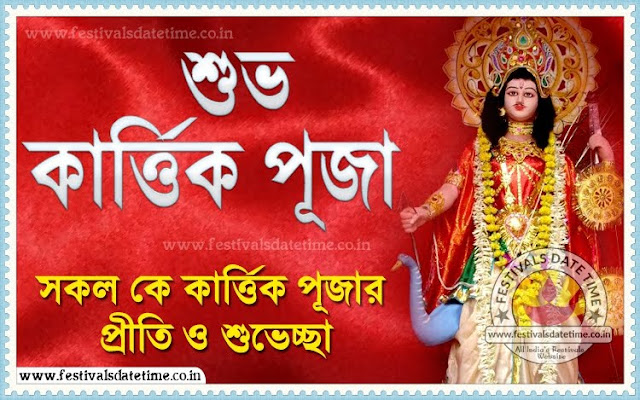 Kartik Puja Bengali Wallpaper Free Download, Kartik Puja in Kolkata