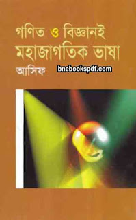 গনিত ও বিজ্ঞানই মহাজাগতিক ভাষা - আসিফ Ganit o Biggyan-e Mohajagotik Bhasha Asif