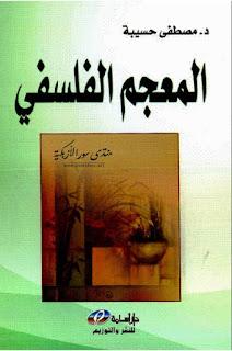 تحميل كتاب الموسوعة الفلسفية المختصرة pdf