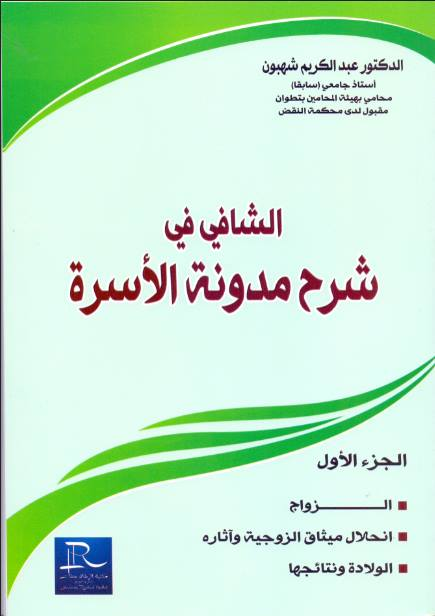 الشافي في شرح مدونة الأسرة / عبد الكريم شهبون pdf