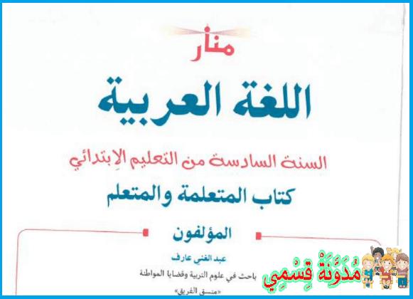 منار اللغة العربية للمستوى السادس 2020
