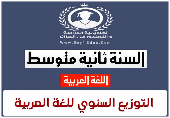 التوزيع السنوي في مادة اللغة العربية للسنة 2 ثانية متوسط