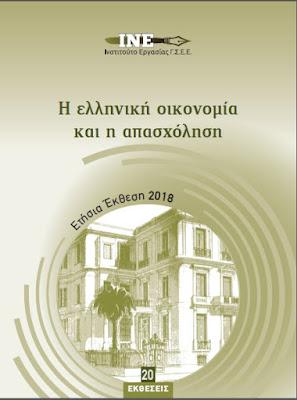 Εφιαλτικά στοιχεία με την ανεργία στο 27,5% και την φτώχεια στο 35,6%. Η ετήσια έκθεση από το ΙΝΕ-ΓΣΕΕ