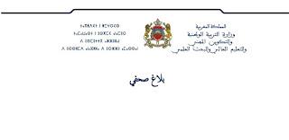 بلاغ وزارة التربية الوطنية والتكوين المهني والتعليم العالي والبحث العلمي بتاريخ 17 يناير 2019
