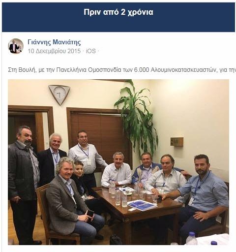 """Γ. Μανιάτης: """"Ανάρτησή μου στα social media για τα άπρακτα χρόνια στο ΕΞΟΙΚΟΝΟΜΩ"""