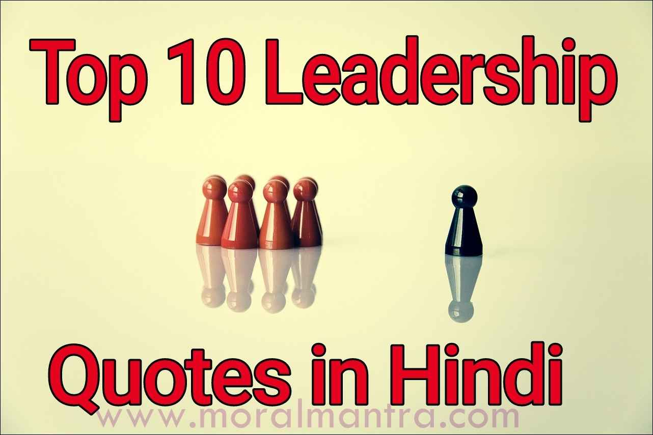 Leadership Top 10 Quotes Hindi Moral Mantra