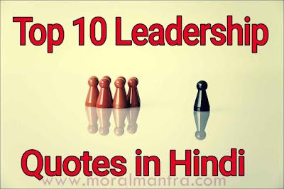 leadership quotes in hindi moralmantraa.com
