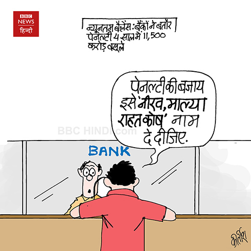 vijay mallya cartoon, neerav modi cartoon, reserve bank of india, indian political cartoon, cartoons on politics