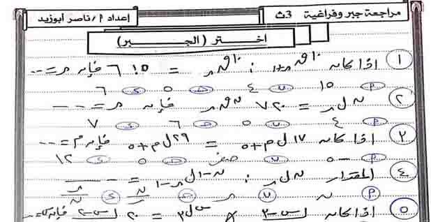 المراجعة النهائية فى الجبر والهندسة الفراغية للصف الثالث الثانوى 2020 للاستاذ ناصر ابو زيد طبقا للمواصفات الوزارة