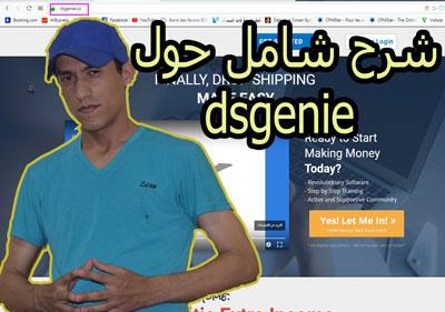 سلسلة العمل على الأنترنيت العدد 14 شرح شامل حول dsgenie