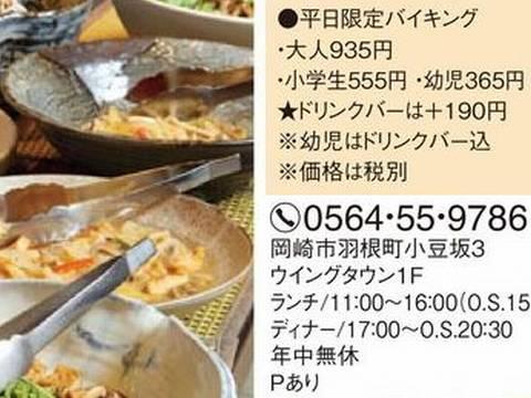 雑誌情報 豆乃畑岡崎店