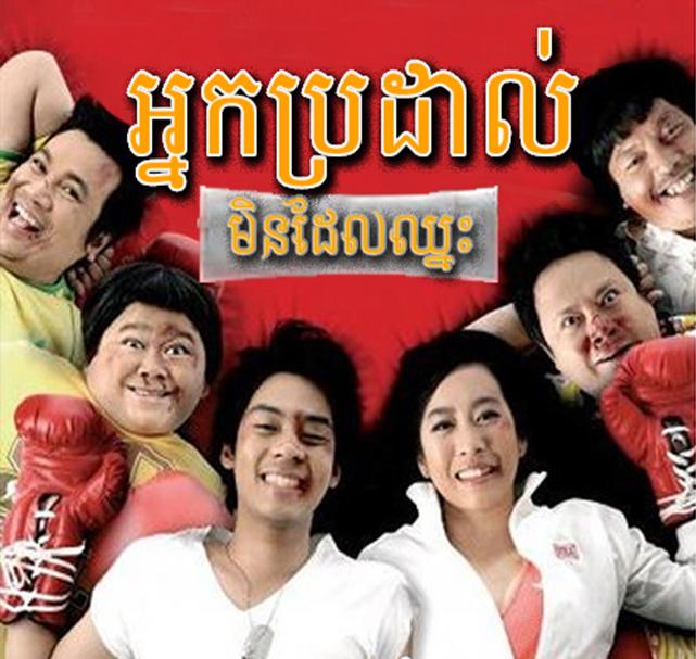 Thai Movies, Neak Brodal Mindel Chheas
